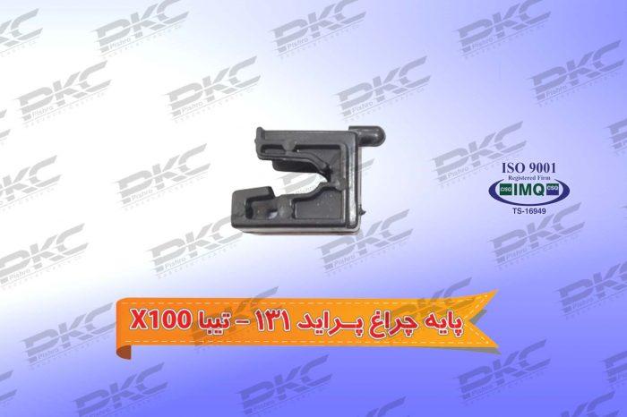 پایه چراغ پراید ۱۳۱ – تیبا X100